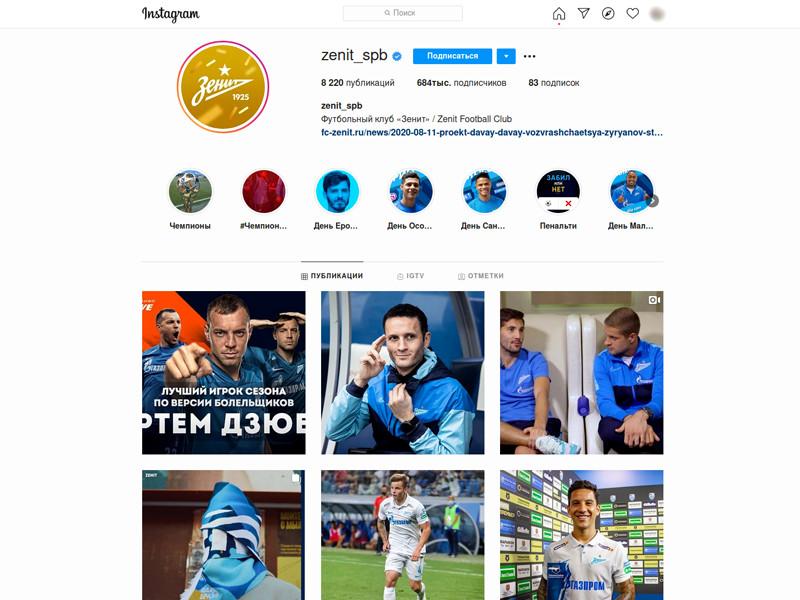 """Питерский """"Зенит"""" возглавил рейтинг популярности команд РПЛ в Instagram"""