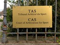 Спортивный арбитраж в Лозанне вынесет приговор России до конца года
