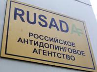 Члены наблюдательного совета РУСАДА досрочно освободились от своих полномочий