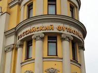 Российский футбольный союз (РФС) отстранил арбитров Максима Матюнина и Алексея Качанова и их бригады на время проведения служебной проверки