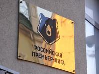 Российскую футбольную Премьер-лигу предлагают сократить до 12 клубов