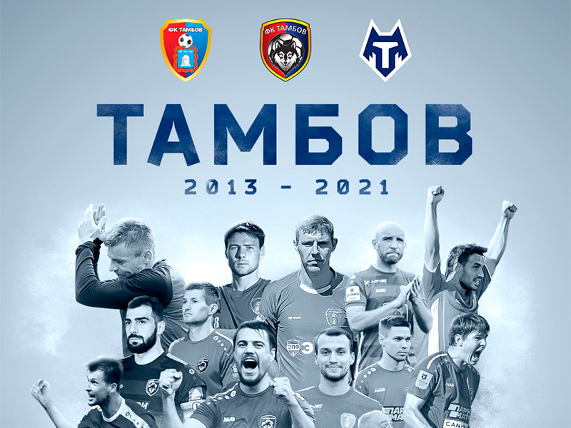 """Коллектив футбольного клуба """"Тамбов"""" выразил сожаление по поводу прекращения существования команды. Об этом говорится в обращении к болельщикам, обнародованном на официальном сайте клуба"""