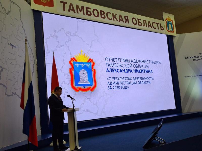 Губернатор Тамбовской области Александр Никитин в пятницу в ходе отчета о результатах работы за 2020 год приказал в ближайшее время создать в Тамбове профессиональный футбольный клуб