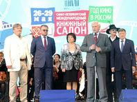 В Петербурге открылся XI Международный книжный салон