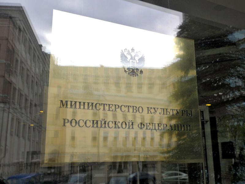 Министерство культуры раскритиковало законопроект об упрощении вывоза культурных ценностей