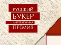 """В лонг-лист юбилейного """"Русского Букера"""" вошли Улицкая, Юзефович и Водолазкин"""