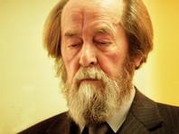 К 100-летию Солженицына в Москве откроют памятник и мемориальную квартиру