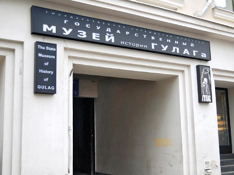 Сотрудники Государственного музея истории ГУЛАГа в Москве обнаружили в одном из экспозиционных залов покемона