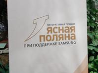 """С неба упали три яблока"" Нарине Абгарян включили в шорт-лист премии ""Ясная поляна"""