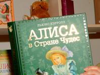 """""""Алису в Cтране чудес"""" впервые перевели на алтайский язык"""