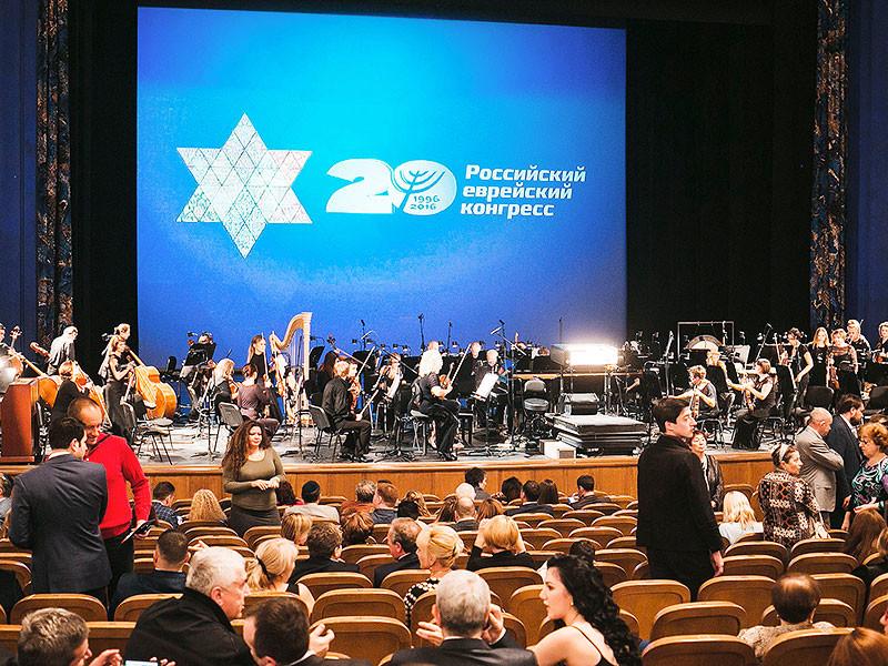 Накануне, 26 сентября, в Московском музыкальном театре Станиславского и Немировича-Данченко с большим размахом прошел гала-вечер, посвященный 20-летию Российского еврейского конгресса и приуроченный к наступлению 5777 года по еврейскому календарю