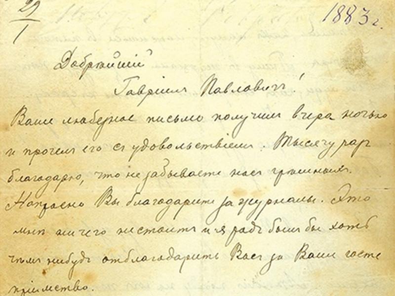 Письмо русского писателя Антона Чехова, написанное им в возрасте 23 лет, продано с аукциона за 3,6 миллиона рублей. Письмо, адресованное Гавриилу Кравцову и датированное 29 января 1883 года, предварительно оценивалось в 2,1-2,2 млн рублей