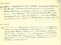 Личный дневник Анны Ахматовой продали в частную коллекцию за 7 млн рублей