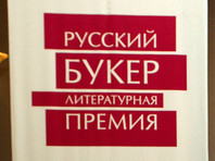 """Юзефович, Афлатуни и Алешковский вошли в шорт-лист """"Русского Букера"""""""