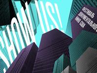 В шести городах России открылся фестиваль американского документального кино Show US!