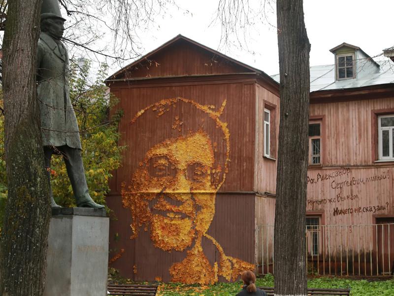 Уличный художник создал портрет музыканта, лидера группы ДДТ Юрия Шевчука из осенних листьев на торце одного из домов у сквера имени А.С. Пушкинав Перми