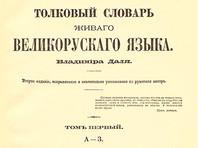 Русский язык за полтора прошедших века утратил до 40% исконно русских слов