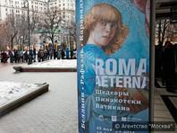 У Третьяковки выстроилась очередь за билетами на выставку шедевров Ватикана, сайт музея рухнул