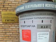 Студенты и преподаватели ГИТИСа написали открытое письмо Мединскому и Калягину