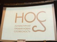 """Литературную премию """"НОС"""" получил Борис Лего за сборник страшных рассказов"""