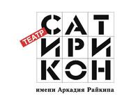 """Театр """"Сатирикон"""" не получил дополнительного финансирования, несмотря на договоренность Райкина и Мединского"""
