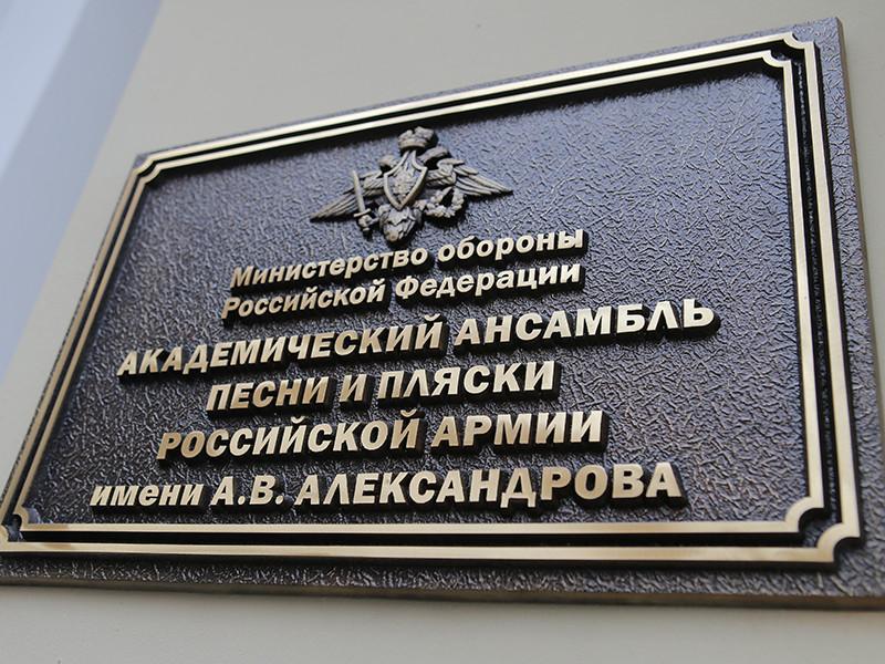 Национальный театр Пекина объявил об отмене гастролей ансамбля Александрова