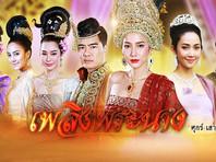 """Тайская """"мыльная опера"""" оскорбила Мьянму"""
