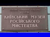 Депутаты Киевского горсовета переименовали Национальный музей русского искусства