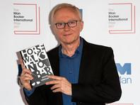 Международную Букеровскую премию получил израильский писатель Давид Гроссман
