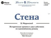 В Москве состоялся показ спектакля по роману Мединского