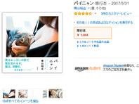 Японец совершил революцию в фотографии, выпустив альбом с фото котиков на женской груди