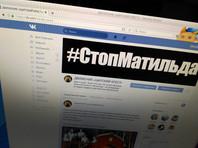 """Движение """"Царский крест"""" борется с """"Матильдой"""" с помощью 100 тысяч подписей и аватарок"""