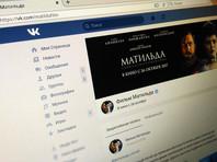 """Соцсеть """"ВКонтакте"""" поддержит """"Матильду"""" и даже открыла группу, посвященную фильму"""