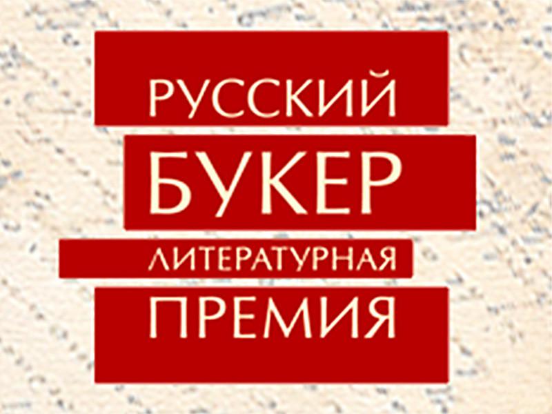 """Жюри литературной премии """"Русский Букер"""" огласило """"длинный список"""" произведений, претендующих в этом году на премию за лучший роман на русском языке"""