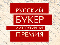 """В лонг-лист """"Русского Букера"""" вошли """"Закхок"""", """"Свидание с Квазимодо"""" и """"Чеченский дневник"""""""