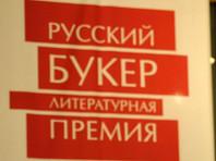 """Объявлен шорт-лист """"Русского Букера"""" - """"Закхок"""" и еще пять романов"""
