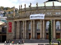 В Штутгарте к премьере спектакля Кирилла Серебренникова открылась  выставка о его  преследовании