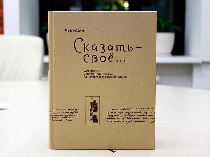 Впервые опубликованы дневники художника Льва Юдина - ученика и соратника Казимира Малевича