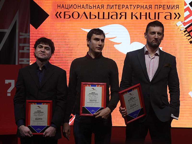 """В Москве вручили премию """"Большая книга"""""""
