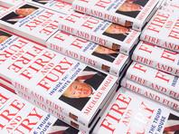 По взбесившей Трампа книге об администрации Белого дома снимут сериал