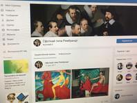 """""""Оживим прошлое!"""": Во """"ВКонтакте"""" набирает популярность группа """"Сфоткай типа Рембрандт"""" - косплей картин знаменитых художников"""