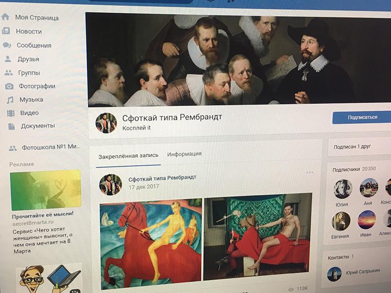 """В социальной сети """"ВКонтакте"""" набирает популярность паблик """"Сфоткай типа Рембрандт"""", где собраны фотографии """"косплеев на героев картин, скульптуры, средневековые миниатюры"""". С призывом """"Оживим прошлое!"""" обратился к пользователям соцсети в декабре 2017 года основатель сообщества Юрий Сапрыкин"""