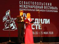 """В Севастополе открылся международный фестиваль документальных фильмов """"Победили вместе"""""""