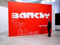 """""""Что это такое, черт возьми?"""": Бэнкси обвинил устроителей его выставки в ЦДХ в зарабатывании денег на его работах. Он разрешения не давал"""
