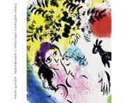 """В Москве открывается выставка """"Любовники"""" одного из величайших мастеров ХХ века Марка Шагала"""