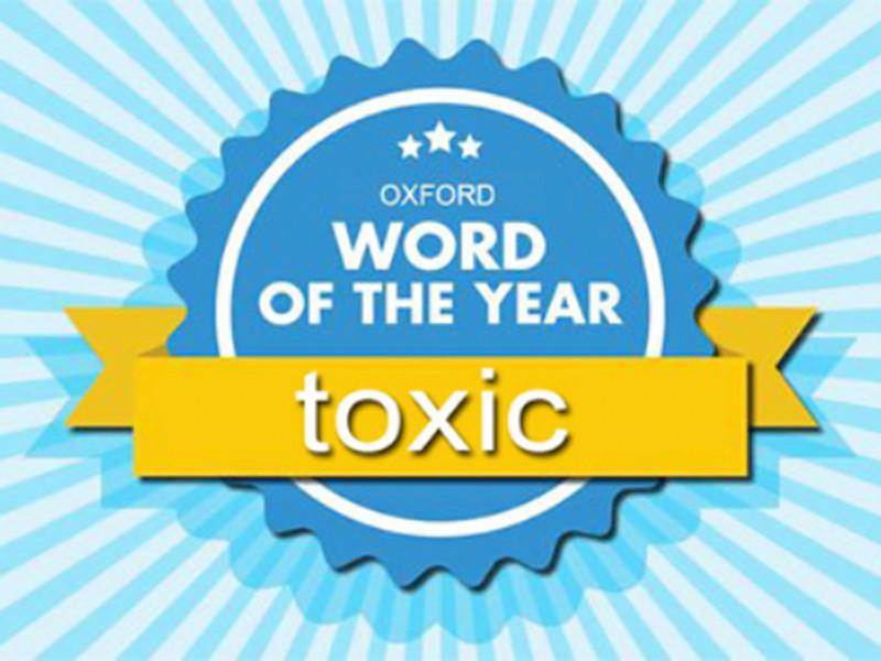 Оксфордский словарь выбрал прилагательное toxic (токсичный, ядовитый) словом 2018 года