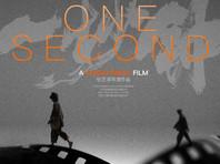 """Китай """"отцензурировал"""" список номинантов Берлинале, не допустив на фестиваль фильм Чжана Имоу """"Одна секунда"""""""