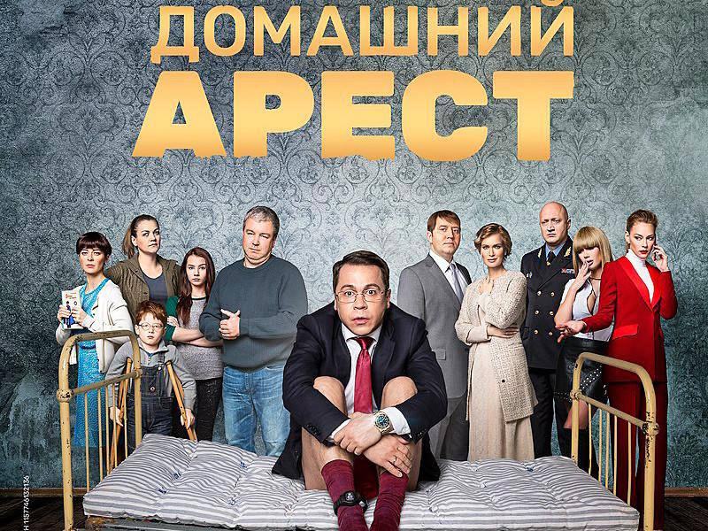 """Сериал о мэре-взяточнике """"Домашний арест"""", который смотрел даже Медведев, стал триумфатором премии Ассоциации продюсеров кино и телевидения"""
