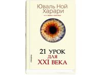 В РФ из новой книги израильского автора бестселлеров убрали кусок про врущего Путина и исказили отрывок о вторжении в Крым