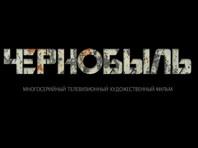 В Сети появился трейлер российского сериала, посвященного катастрофе на Чернобыльской АЭС и снятого по заказу телеканала НТВ